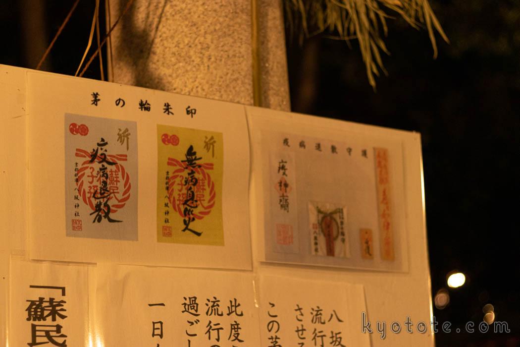 八坂神社の茅の輪の御朱印