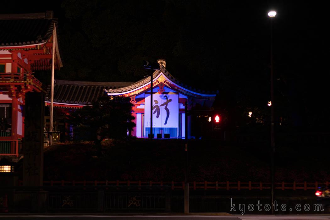 ブルーライトアップされた八坂神社の祈