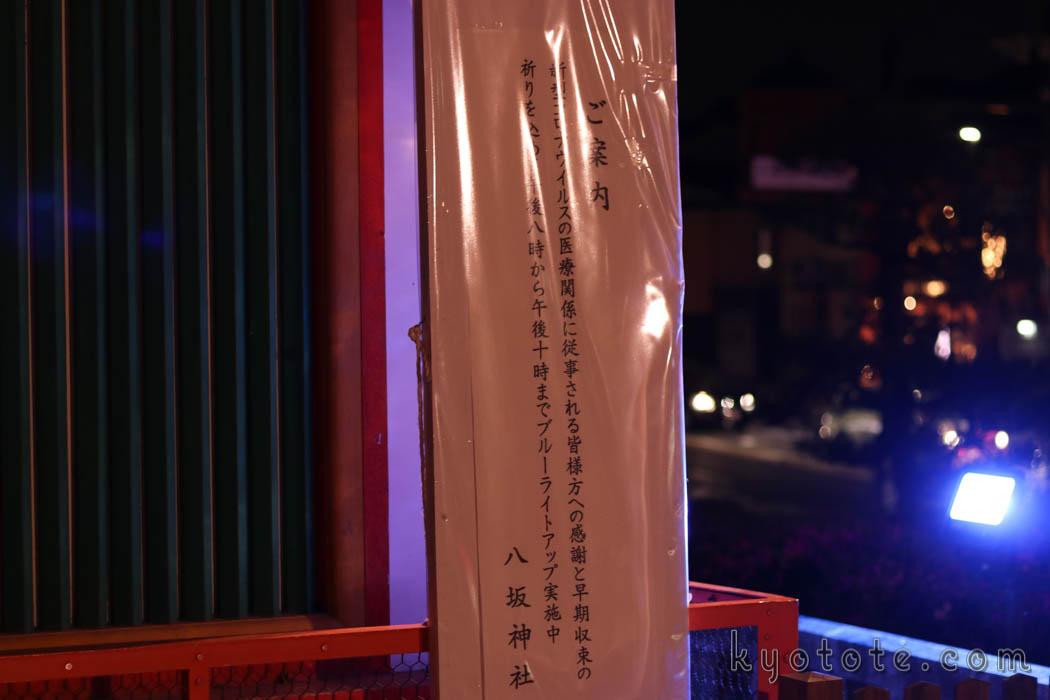 ブルーライトアップされた八坂神社の看板