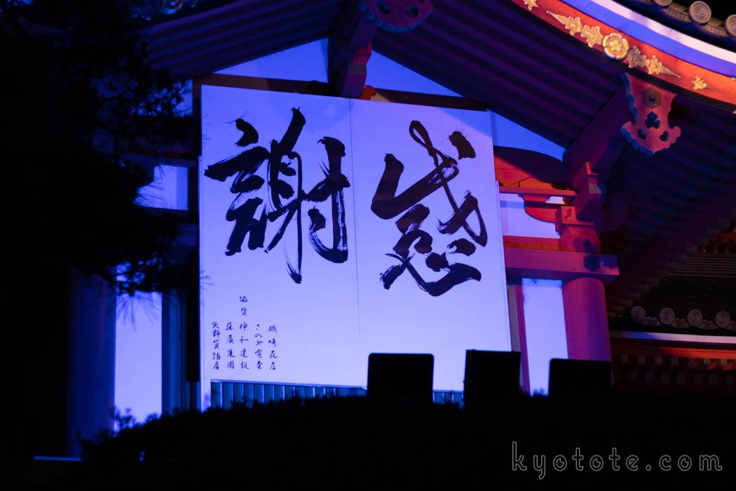 ブルーライトアップされた八坂神社の感謝
