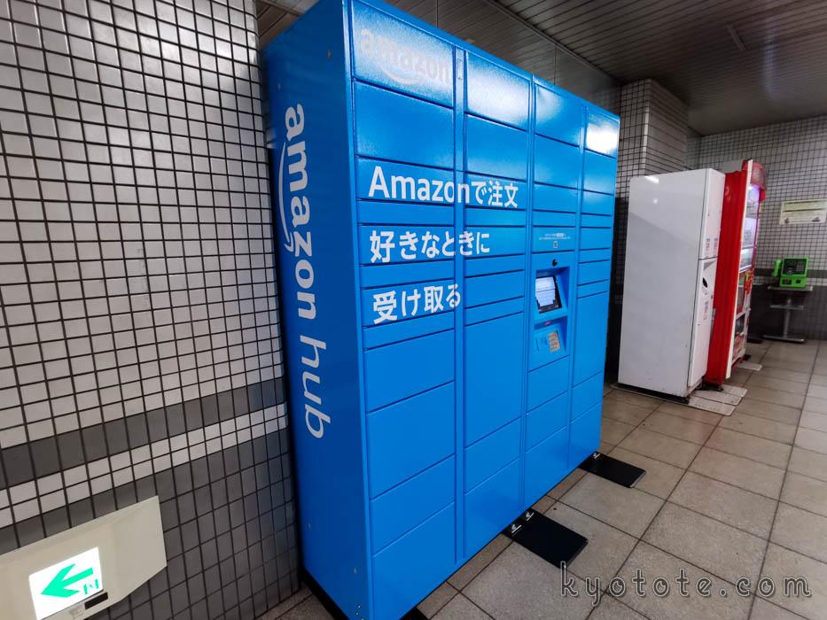 京都・七条駅のAmazon Hub「ありまやま」