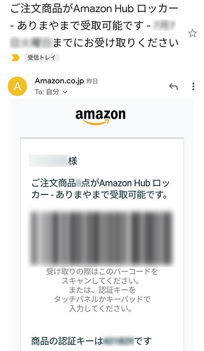 Amazonからの受取可能メール