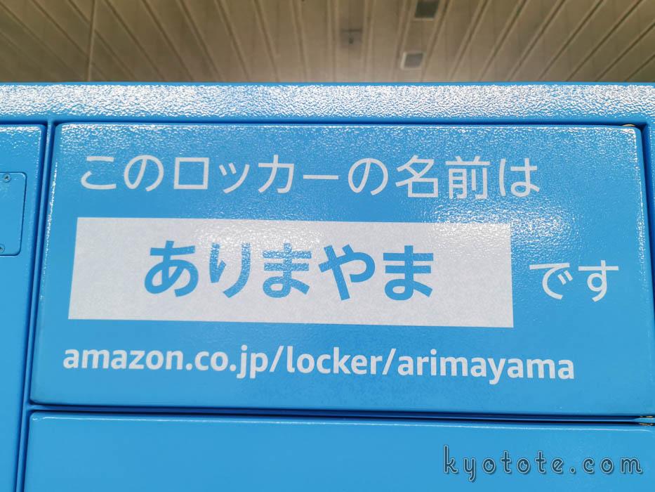 京都・七条駅にあるAmazon Hub「ありまやま」