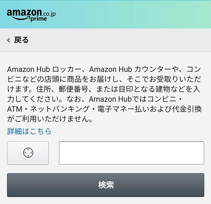 Amazonの受取スポットを探す