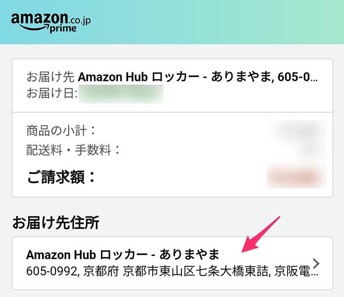 京都・七条駅にあるAmazon Hub「ありまやま」の注文画面