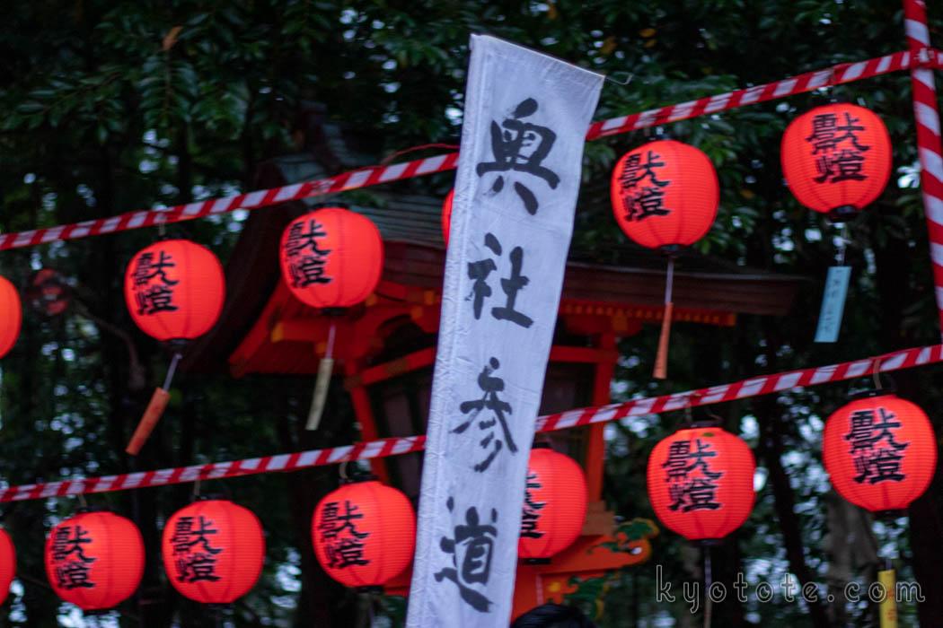 伏見稲荷大社の本宮祭の万灯神事
