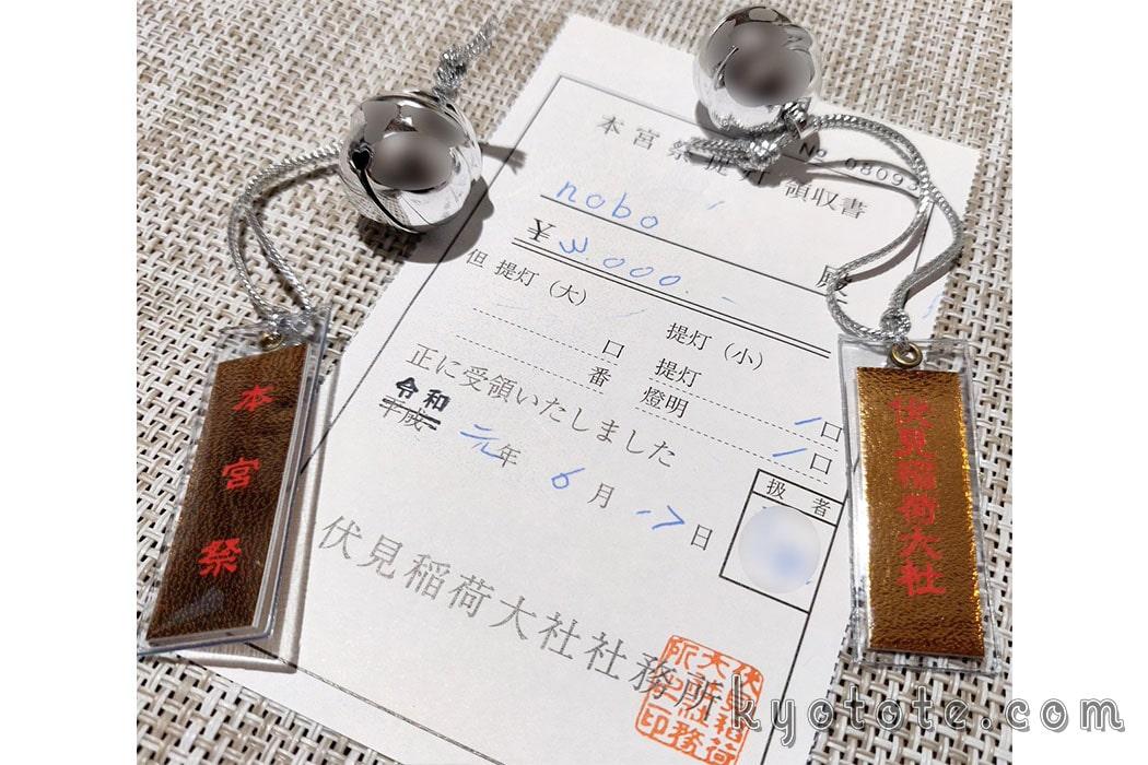 伏見稲荷大社の本宮祭の奉納提灯記念品