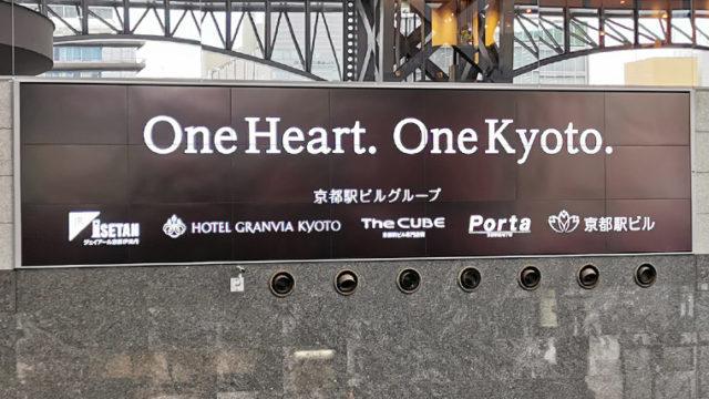 京都駅の大型サイネージで放映された祇園祭の映像
