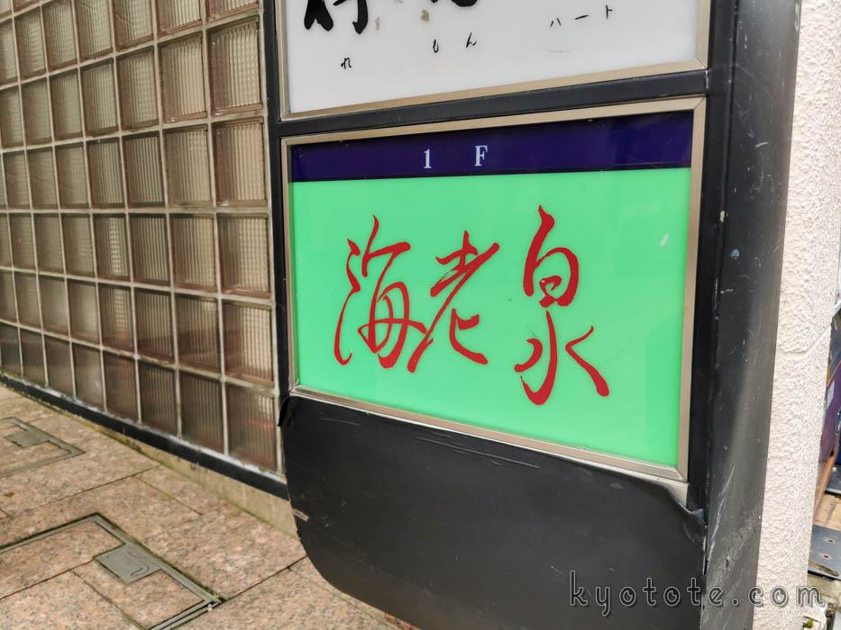 相席食堂の京都・祇園編で登場した海老泉