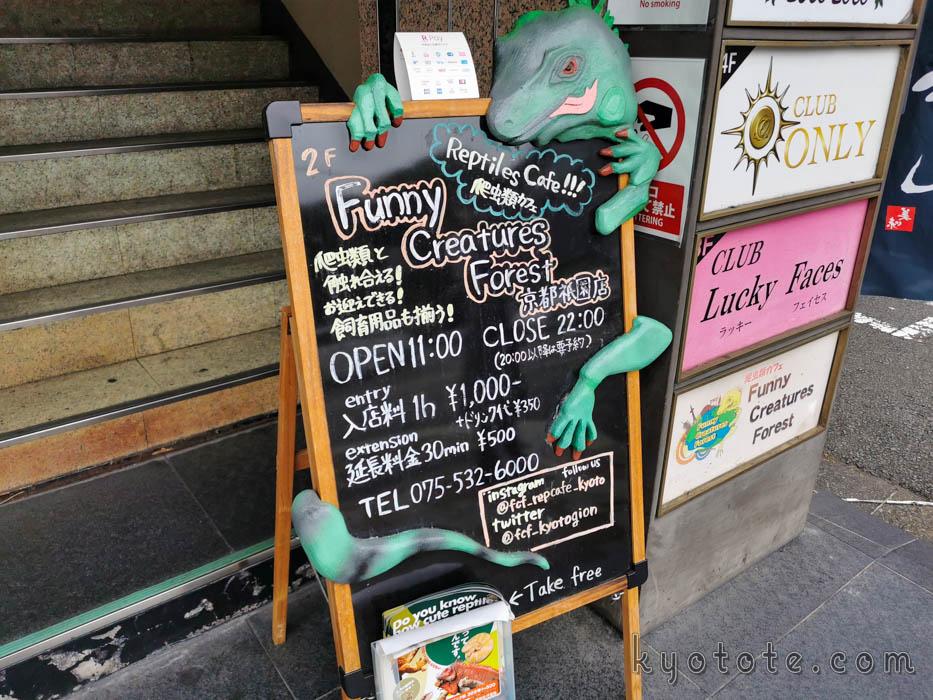 相席食堂の京都・祇園編で登場したFunny Creatures Forest