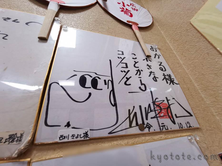 祇園おかるのサイン色紙