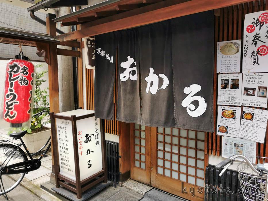 相席食堂の京都・祇園編で登場した祇園おかる