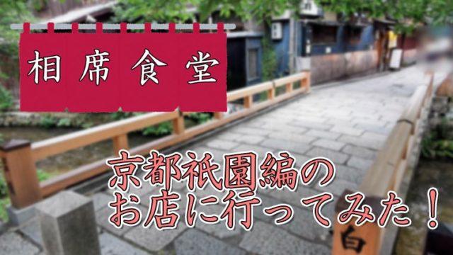 相席食堂の京都祇園編