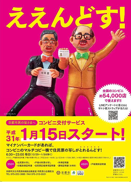 平成31年にスタートした京都市のコンビニ交付サービス