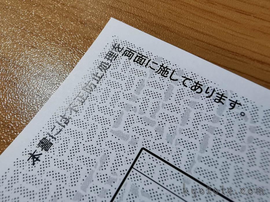 コンビニで発行した住民票の写し