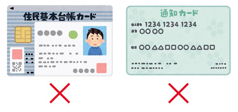 コンビニ交付サービスに使えない住基カードと通知カード