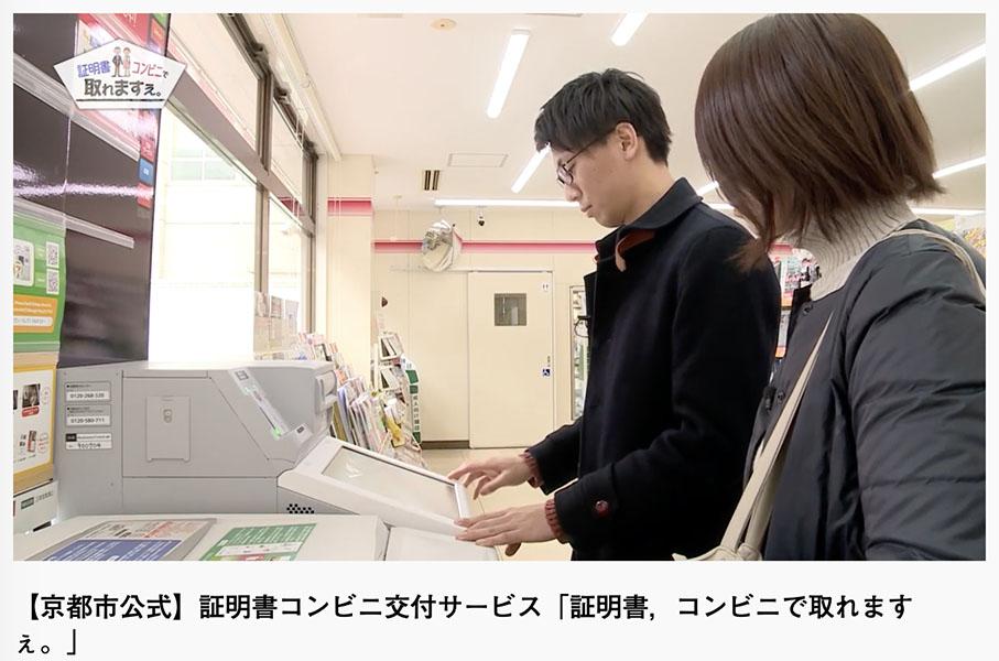 コンビニ交付サービスの京都市公式動画