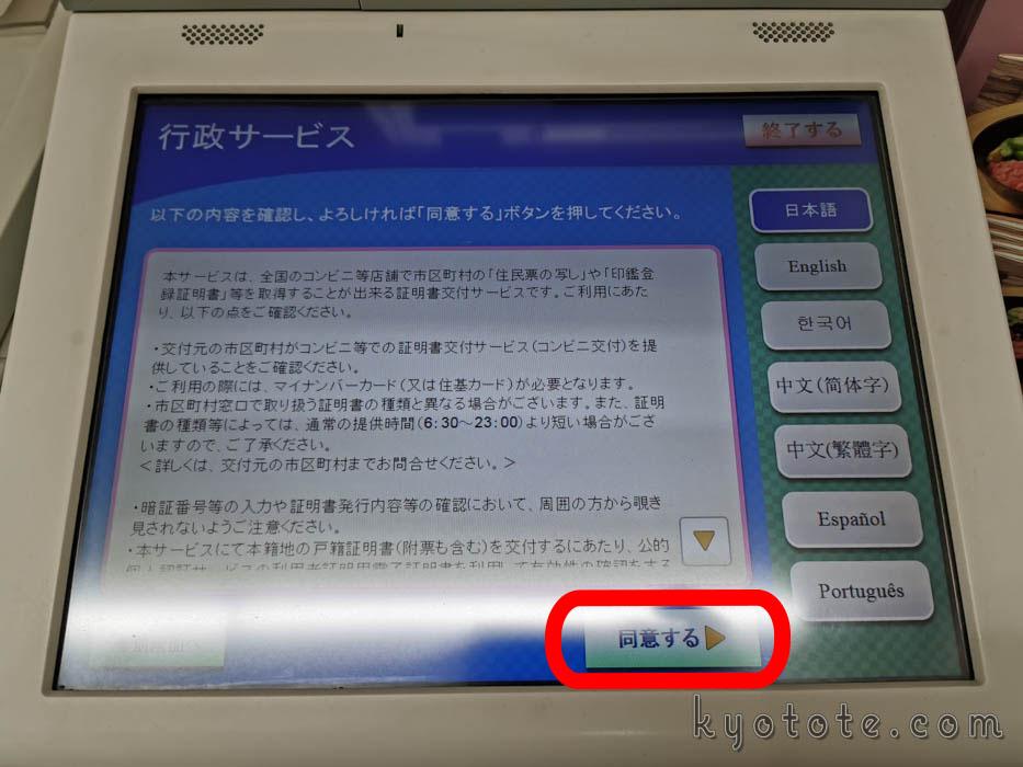 京都市のコンビニ交付サービスの操作手順