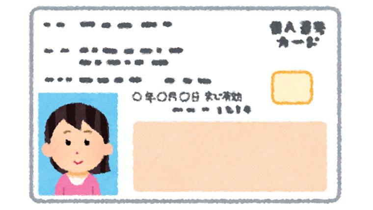 コンビニ交付サービスに必要なマイナンバーカード