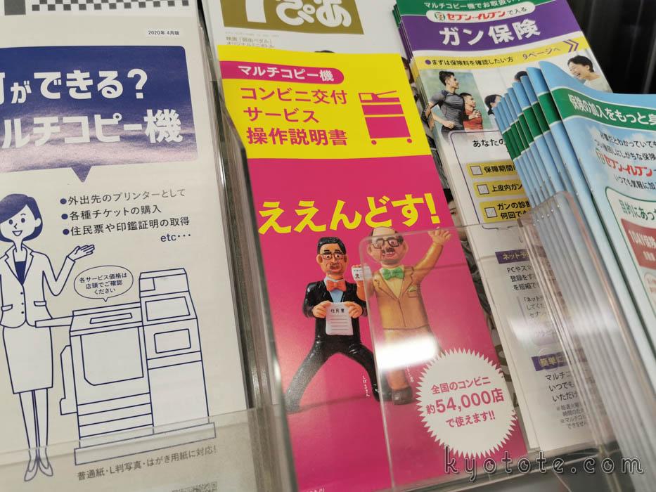 京都市が発行したコンビニ交付サービスの操作説明書