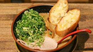 天下一品新京極三条店のこってりチーズパンラーメン
