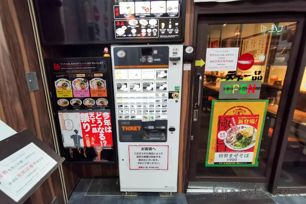 天下一品の新京極三条店