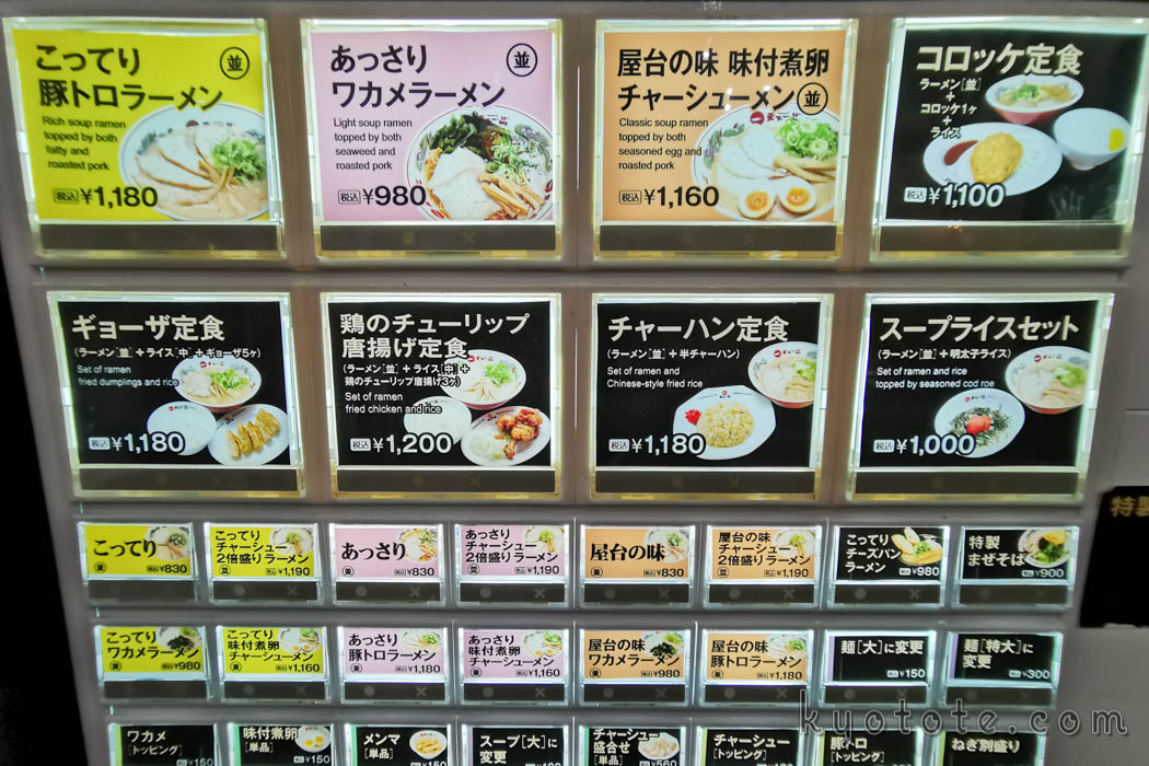 天下一品の新京極三条店の食券機