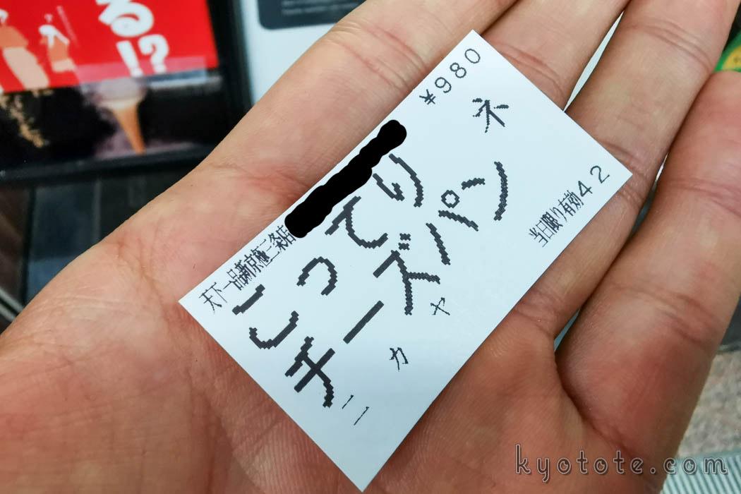 天下一品の新京極三条店の食券