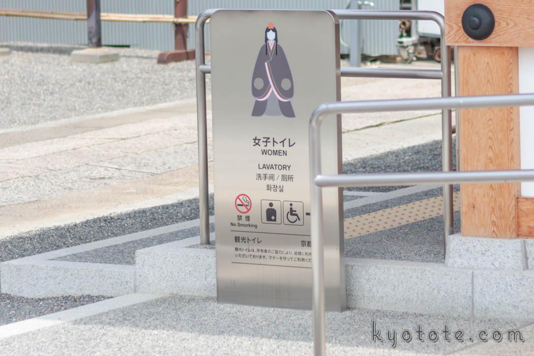 東寺の総工費1億5千万円の観光トイレのトイレマーク