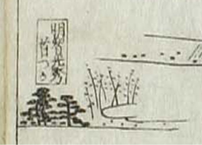 都名所図会に記された明智光秀の塚