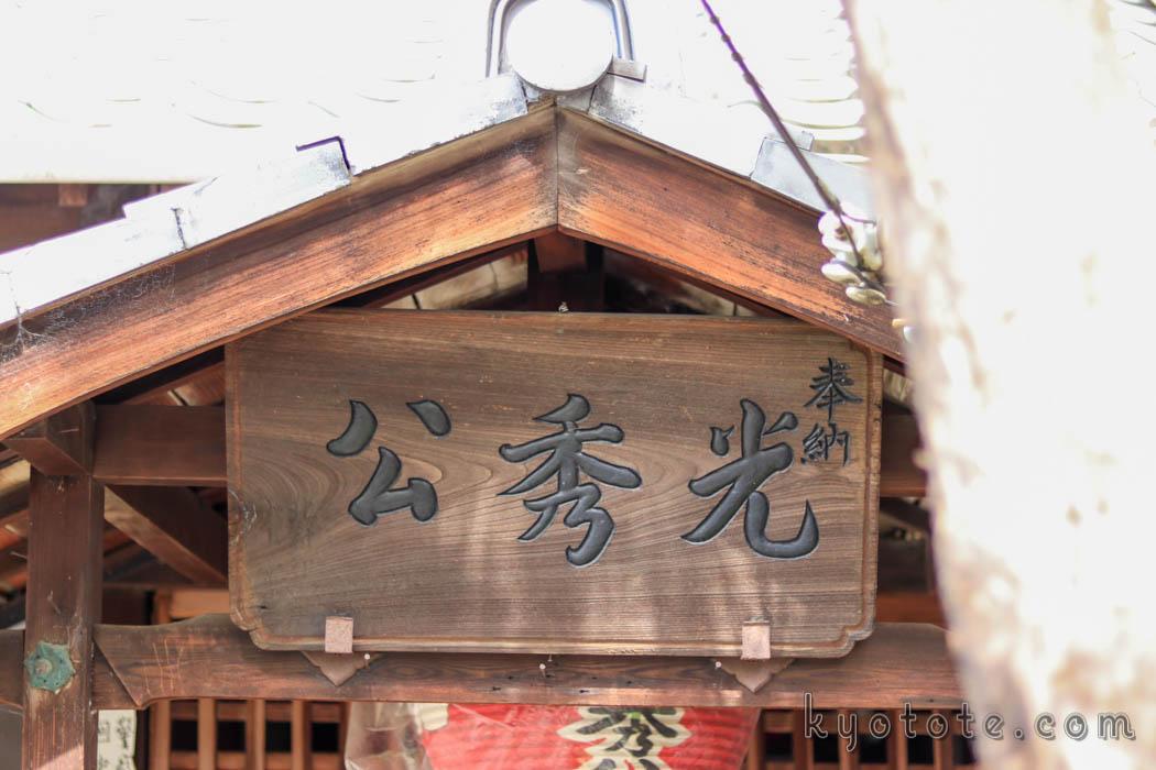 明智光秀の塚(首塚)の梅宮社