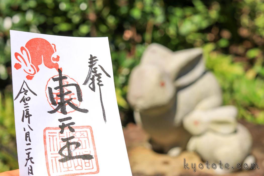 京都の岡崎神社の御朱印