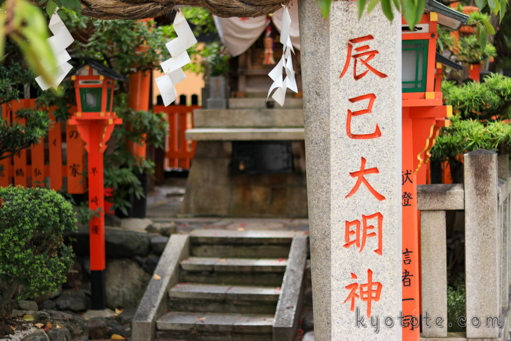 京都の辰巳大明神