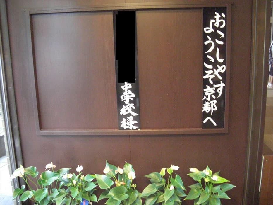 京都のいろは旅館