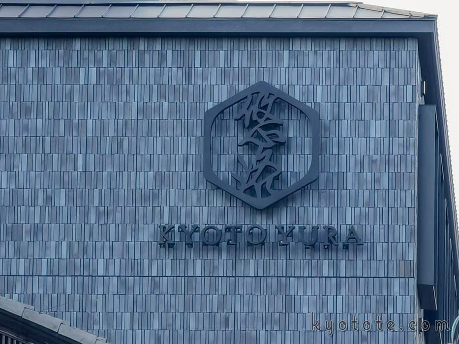 京都のいろは旅館跡地の外資系ホテル