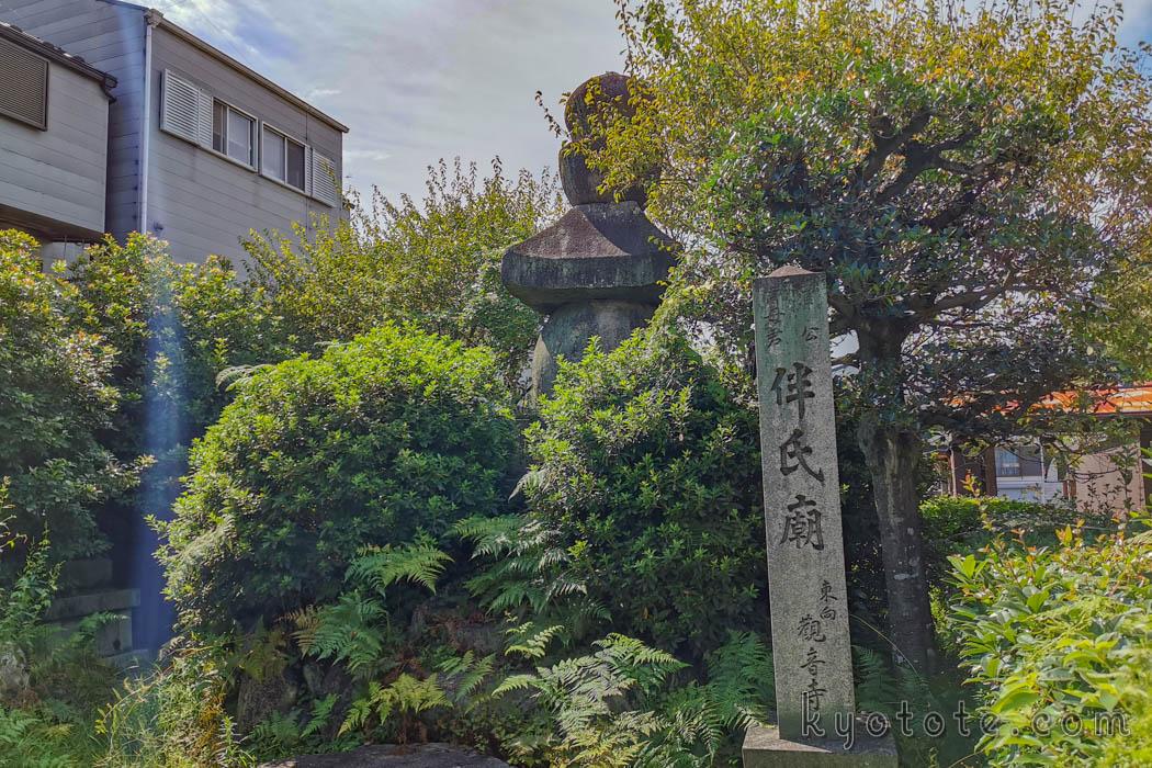 東向観音寺にある伴氏廟