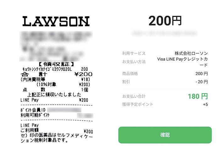 linepayクーポンで購入した京都市指定ゴミ袋