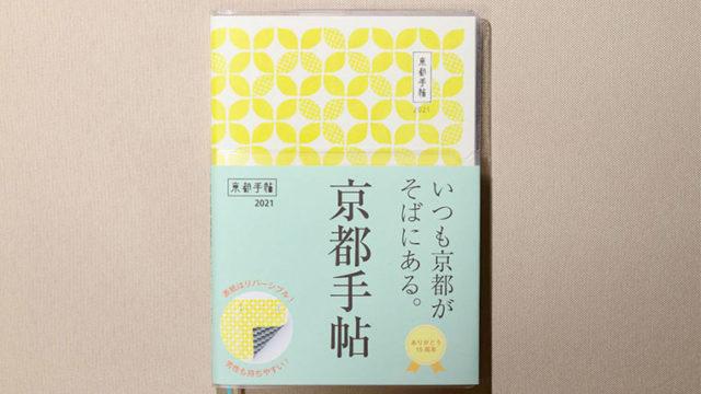 京都手帖2021のサムネイル