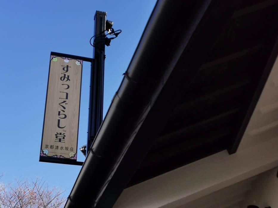 すみっコぐらし堂清水坂店の外観
