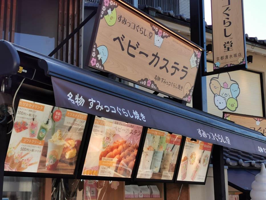 すみっコぐらし堂清水坂店のベビーカステラ
