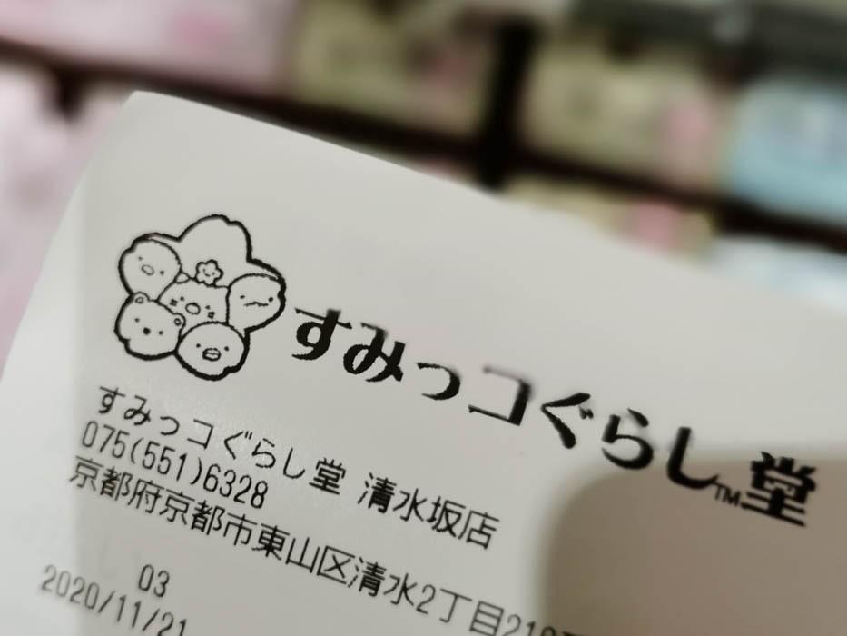 すみっコぐらし堂清水坂店のレシート