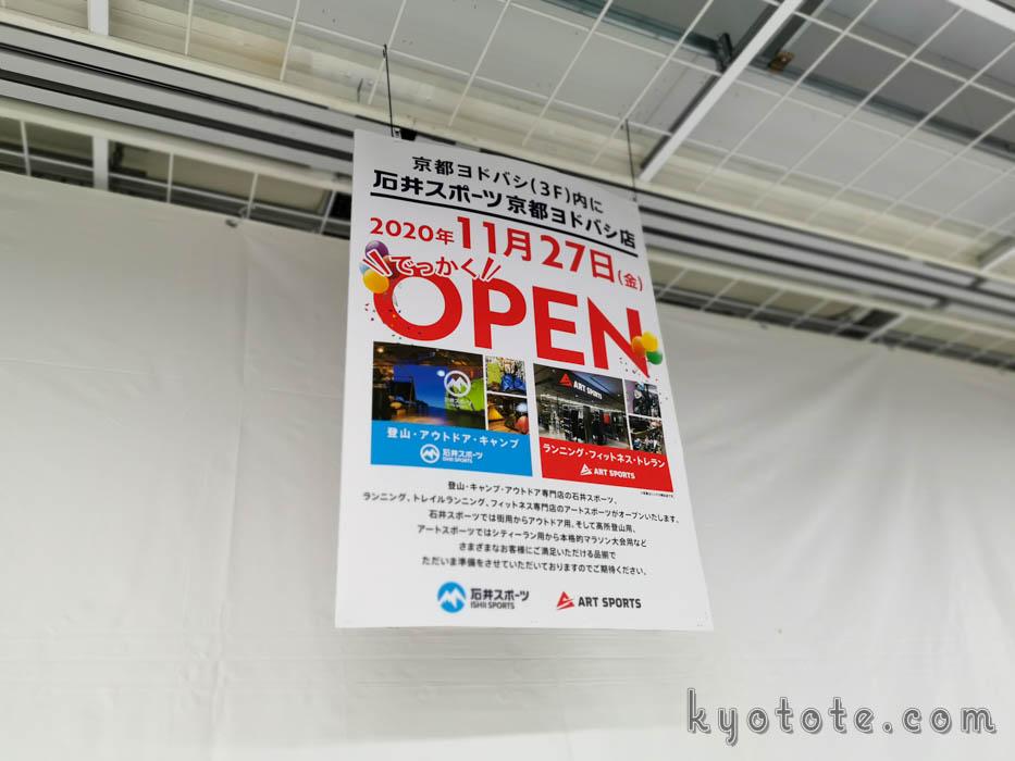 京都ヨドバシにオープンする石井スポーツ