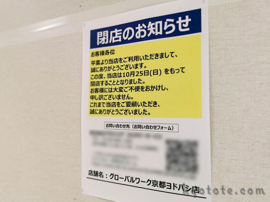 グローバルワークの京都ヨドバシ店