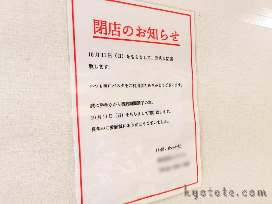 神戸パスタの京都ヨドバシ店