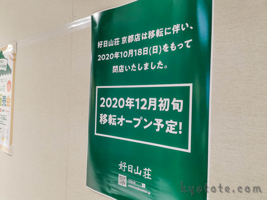 好日山荘の京都店