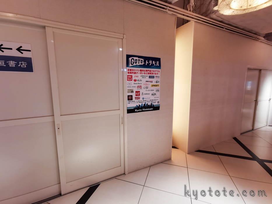 古潭らーめんの京都ヨドバシ店