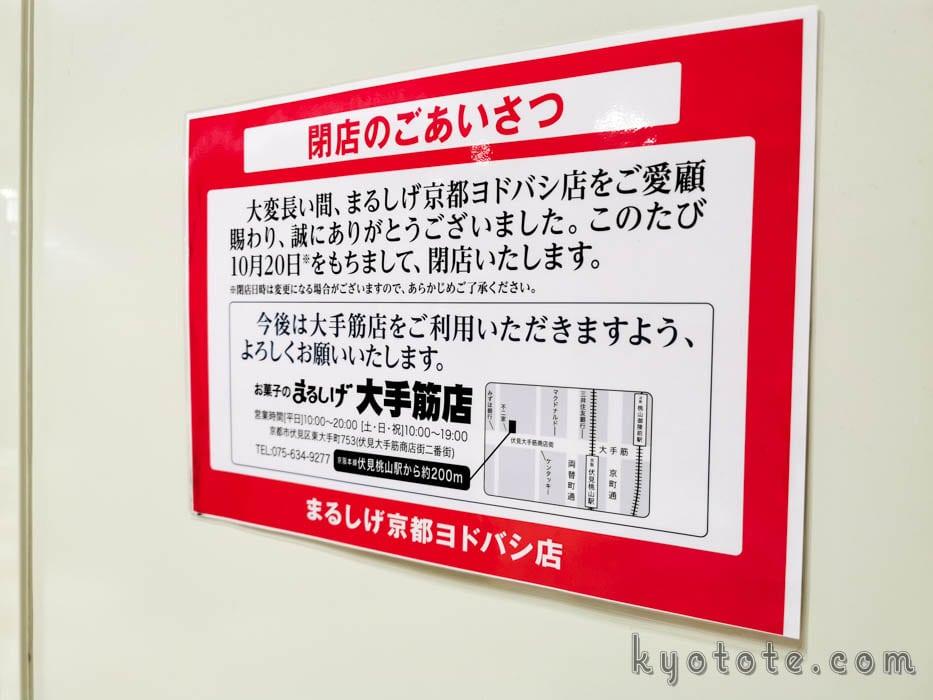 まるしげの京都ヨドバシ店