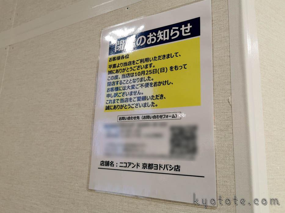 ニコアンドの京都ヨドバシ店