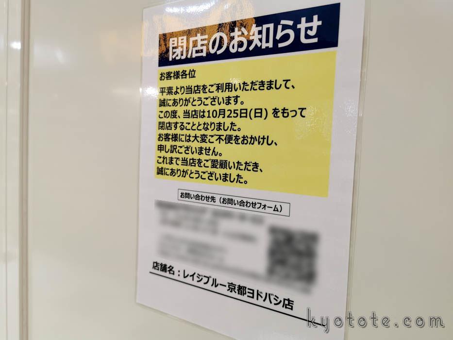 RAGEBLUEの京都ヨドバシ店