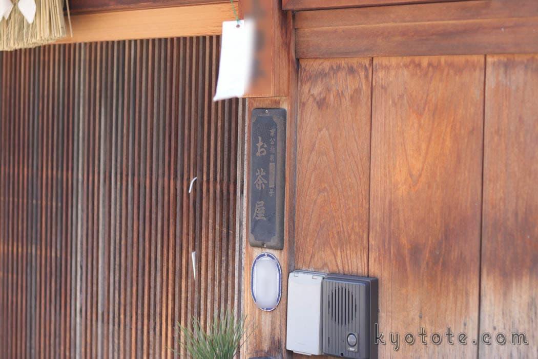 ブラタモリ祇園編で紹介されたお茶屋